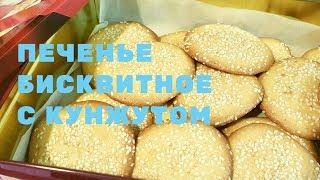 ВЫПЕЧКА: Печенье бисквитное с кунжутом