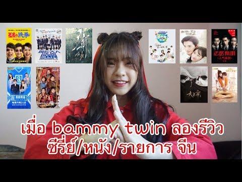 เมื่อ bammy twin รีวิว ซีรี่ย์/หนัง/รายการ จีน 中国的 电影/电视剧/节目(ซับไทย/ไม่มีซับไทย) | Bammy twin