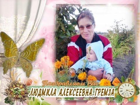 С днем рождения Вас, Людмила Алексеевна Гремза!