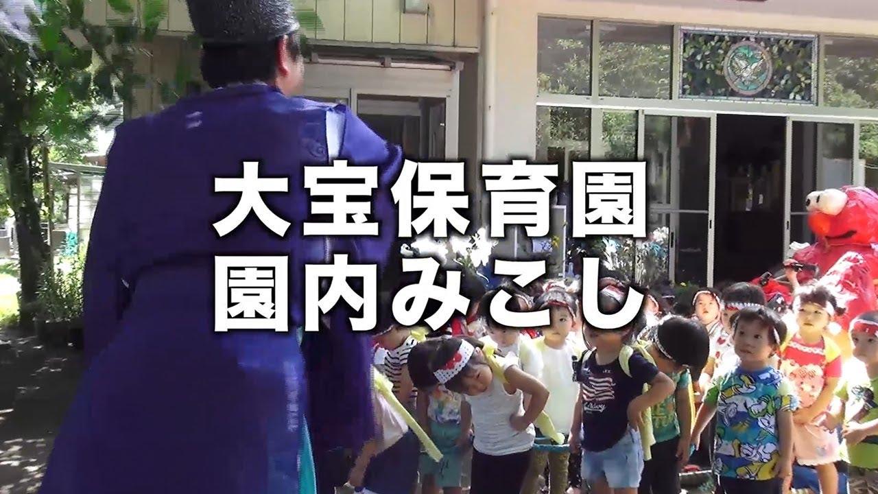 [2018-07-09]<br >茨城県下妻市:大宝保育園 園内みこし