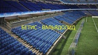 матч БЕТИС - ВАЛЬЯДОЛИД прямая трансляция