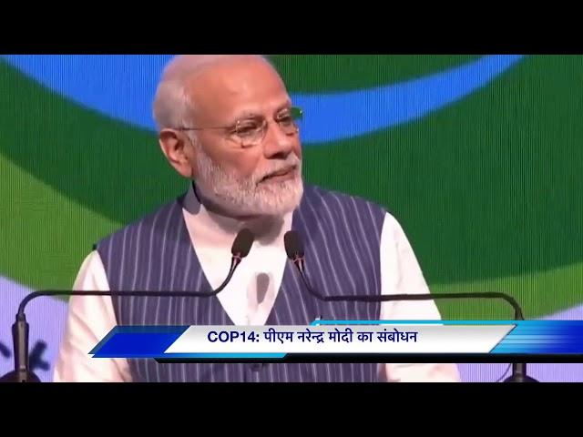 Prime Minister Narendra Modi's Speech at UNCCD COP14