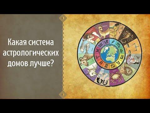 Какая система астрологических домов лучше?