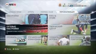 Fifa 14 Карьера за Челси - #1
