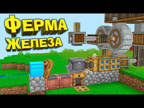 ФЕРМА ЖЕЛЕЗА из БУЛЫЖНИКА! - МАЙНКРАФТ 1.16.4 #27