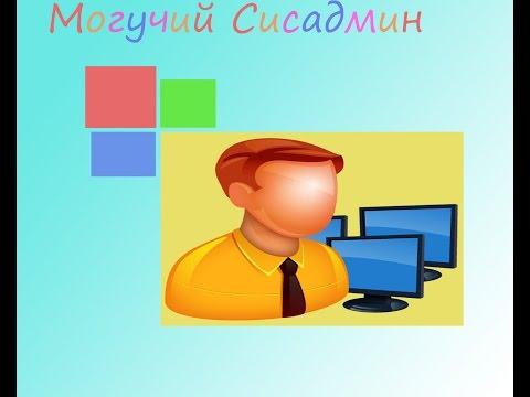 Как получить права Администратора на Windows 7