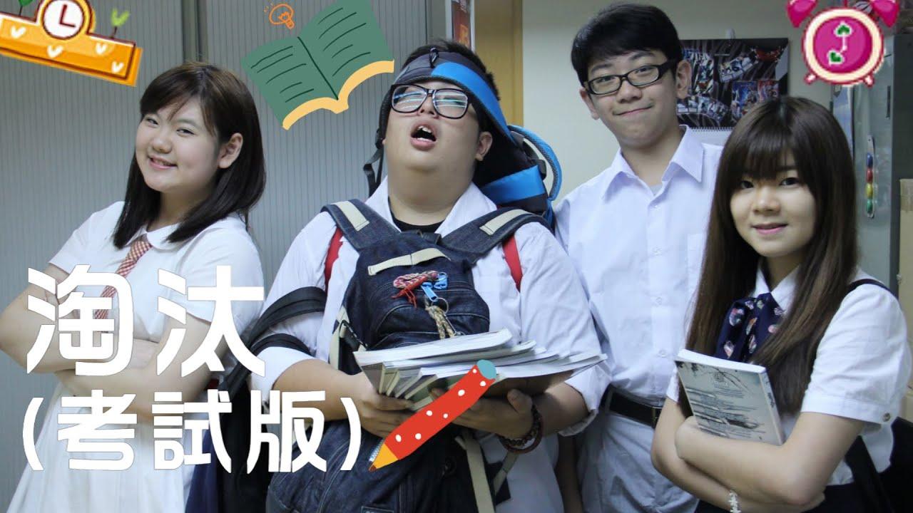 淘汰 (考試版) 粵語 MV - 窮飛龍 x 嚴祺 - YouTube