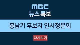 홍남기 경제부총리 겸 기재부 장관 인사청문회-[LIVE] MBC 뉴스 특보 2018년 12월 04일