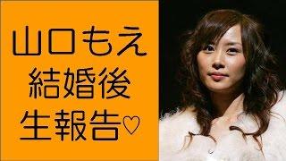 山口もえ、結婚後初の生TVで報告 【関連動画】 ・山口もえ 「勝谷誠彦...