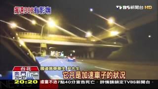 超跑時速300國道狂飆 影片PO出惹議