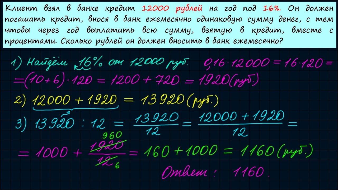 Клиент взял в банке кредит 12000 рублей кредит на карту срочно
