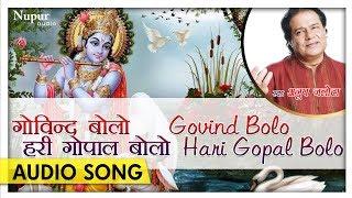 Govind Bolo Hari Gopal Bolo | Anup Jalota | VERY BEAUTIFUL SONG - POPULAR KRISHNA BHAJAN