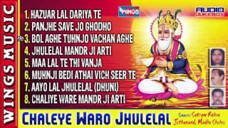 Jhulela Sindhi Bhajan | Chaleye Waro Jhulelal | Top 8 Jhulelal Sindhi Bhajans