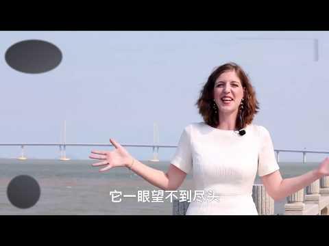 超級工程! 洋記者親身體會告訴妳,行走港珠澳大橋的感覺!