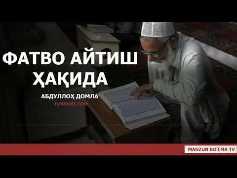 ФАТВО АЙТИШ ҲАҚИДА - АБДУЛЛОҲ ДОМЛА
