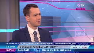 Лазарь Бадалов: Если на погашение ипотеки уходит почти весь доход - это причина для рефинансирования