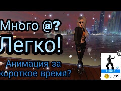 Как заработать авакоинсы на анимацию? Легко! Первое видео.   Avakin Life  