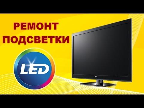 видео: Ремонт телевизора lg 32lb563u. Часть 2. Восстановление подсветки.