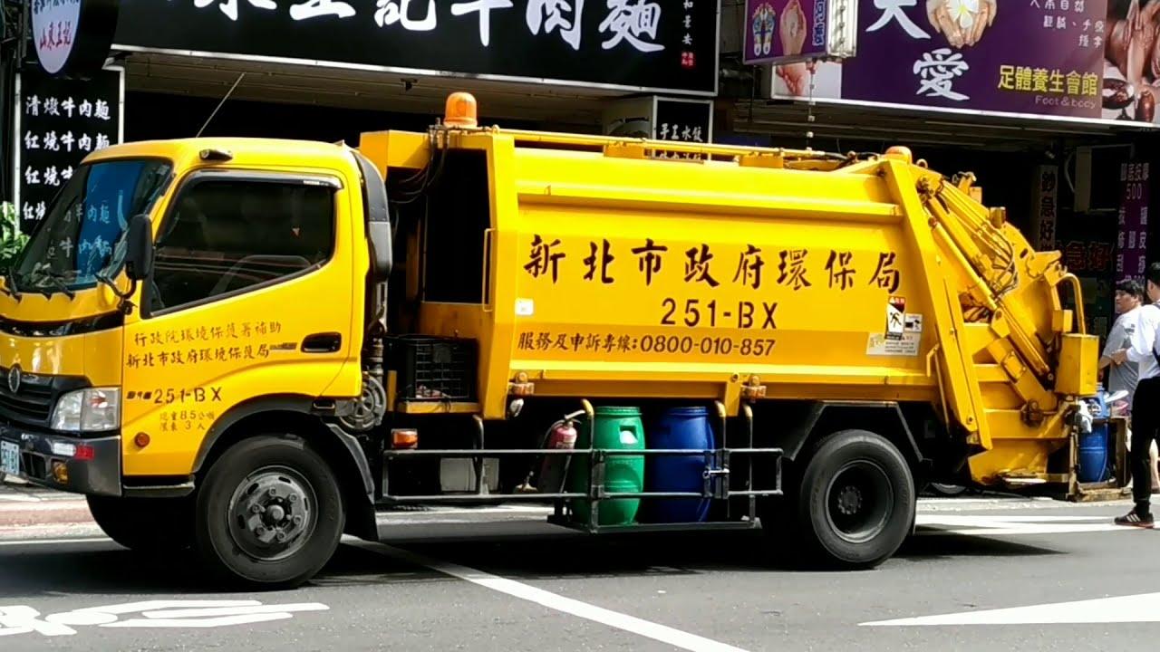 [稀有音樂]20191102新北市中和區垃圾車#5 251-BX - YouTube