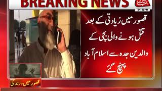 Father Refuses to bury Zainab Till Arrest of Murderers