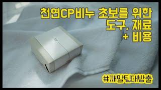 [로코네심야공방/비누도구재료] 천연 CP비누 초보를 위…