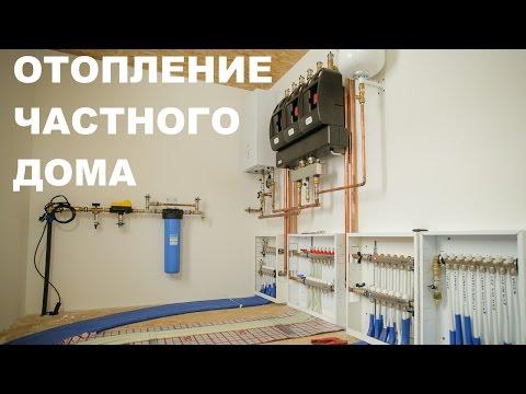 Отопление частного дома. Под ключ!