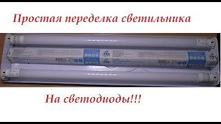 Установка светодиодной лампы Т8-10-G13.Светодиодные лампы в старый светильник.