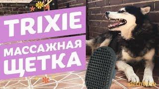 Массажная щетка для кошек и собак Trixie