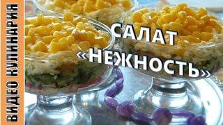 Салат с крабовыми палочками. Салат Нежность. Салат в креманке.
