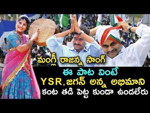YSR Latest Video Song | YSR Mangli Song 2019 | YSRCP 2019 Song | YSR Yatra Video Song