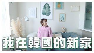 〖HOUSE TOUR〗我在韓國700呎的新家全公開!|Ling Cheng