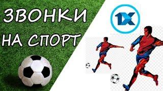Звонки на спорт Чемпионат Финляндии 2-дивизион.