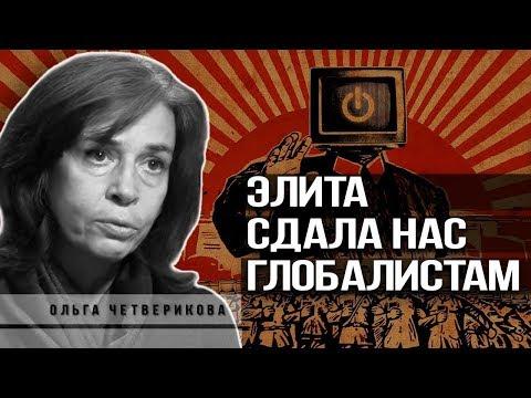 Ольга Четверикова. Как