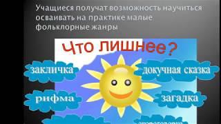 """Реализация ФГОС через УМК """"Перспективная начальная школа"""""""