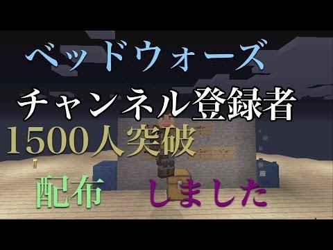 マインクラフトPS3/vita ベッドウォーズ配布!& フレンド募集終了お知らせ!