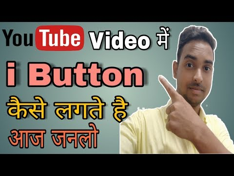 youtube-video-me-i-button-kaise-lagaye- -how-to-add-i-button-in-youtube-videos