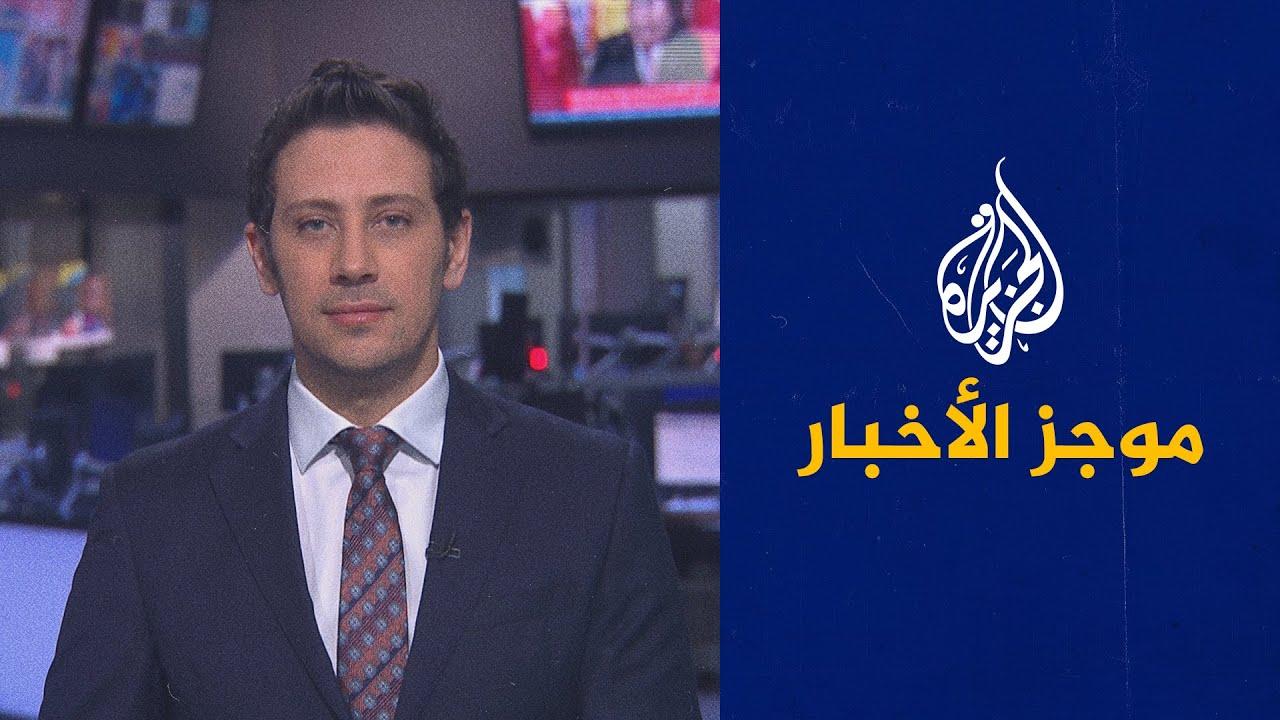 موجز الأخبار - الثالثة صباحا 11/04/2021  - نشر قبل 3 ساعة