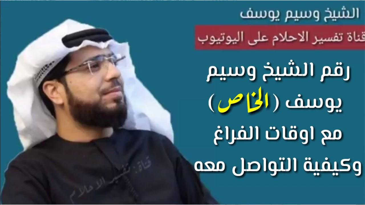 رقم الشيخ وسيم يوسف الخاص للتواصل معه مع اوقات الفراغ Youtube