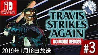 トラヴィス ストライクス アゲイン #3 ノーモア☆ヒーローズ  Travis Strikes Again