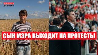 Меркель пообещала помочь Беларуси | Сын мэра вышел против тайной инаугурации | Реальные новости #30