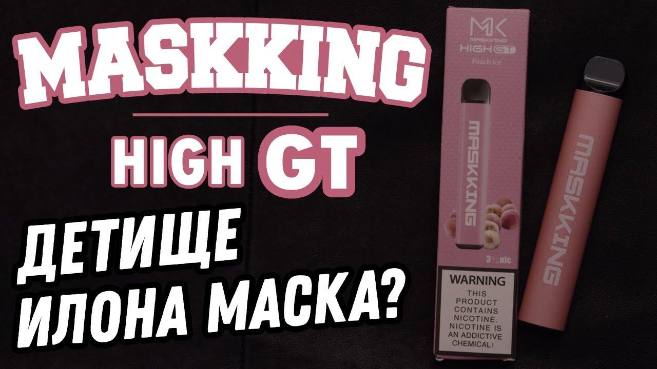 Одноразовые электронные сигареты от илона маска купить одноразовые электронные сигареты cricket