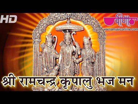 Shri Ramchandra Kripalu Bhaj Man