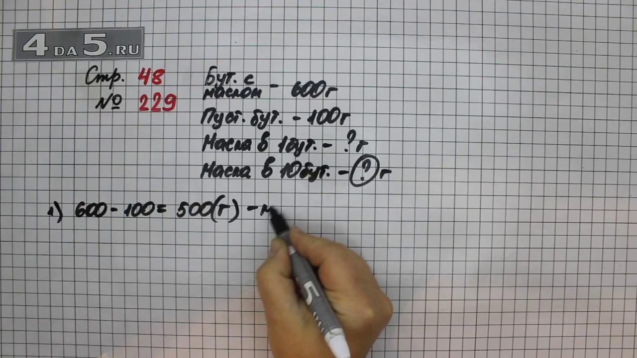 Списать домашнее задание по математематике 4 класс 1 часть по чувашской книге автор моро