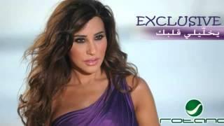Najwa Karam Ykhallili Albak يخليلي قلبك نجوى كرم