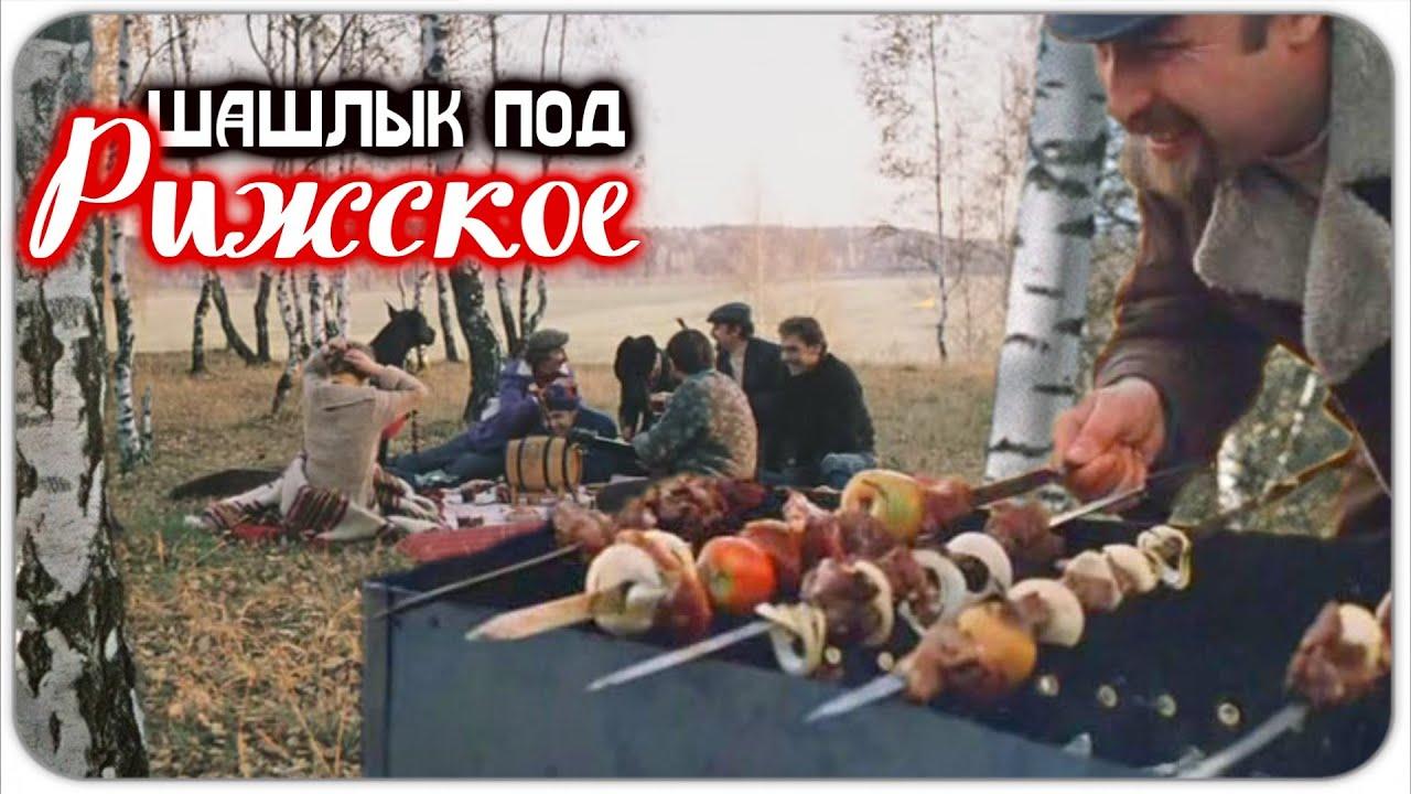 Шашлык по Рижски  | Встреча на Двине | Маринад на соусе Ткемали.