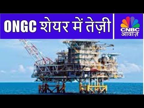 ONGC ने खोजा तेल का भंडार | शेयर में तेज़ी | CNBC Awaaz