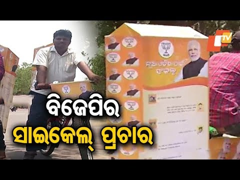 Cycle campaigning for BJP in Odisha this elections
