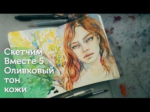Скетчим Вместе 5/ Оливковый тон кожи/ Акварелью