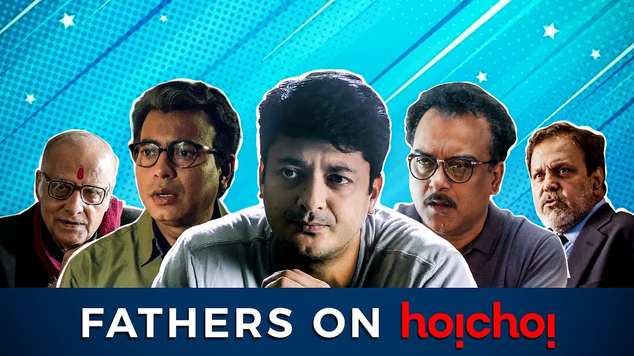 Dads are the BEST!   #FathersDay Special   #hoichoi