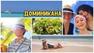 ДОМИНИКАНА НАШ ОТДЫХ В Occidental Punta Cana Работающая мама